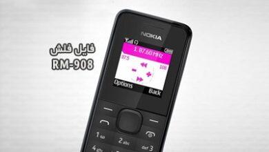 فایل فلش فارسی نوکیا 105 RM-908 همه ورژن ها تضمینی | دانلود رام رسمی و فارسی Nokia 105 RM-908 کاملا تست شده و بدون مشکل | آوارام