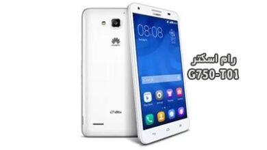 فایل فلش هواوی G750-T01 رایت با فلش تولز Honor 3X | دانلود فایل فلش رسمی Huawei Honor 3X G750-T01 به صورت Scatter اندروید 4.4