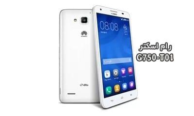 فایل فلش هواوی G750-T01 رایت با فلش تولز Honor 3X   دانلود فایل فلش رسمی Huawei Honor 3X G750-T01 به صورت Scatter اندروید 4.4