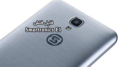رام فارسی Smartronics E1 اندروید 6 پردازنده MT6580 تضمینی | دانلود فایل فلش گوشی چینی Smart ronics E1 تست شده بدون مشکل | آوا رام