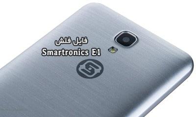 رام فارسی Smartronics E1 اندروید 6 پردازنده MT6580 تضمینی   دانلود فایل فلش گوشی چینی Smart ronics E1 تست شده بدون مشکل   آوا رام