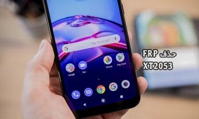 حذف FRP Motorola XT2053 گوگل اکانت Moto E6s تست شده | فایل و آموزش حذف قفل گوگل اکانت موتورولا XT2053-1 XT2053-2 XT2053-3 XT2053-4