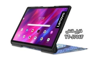 رام فارسی Lenovo YT-J706F فایل فلش تبلت لنوو Yoga Tab 11 | دانلود فایل فلش رسمی و شرکتی لنوو YT-J706F اندروید 11 تست شده و تضمینی