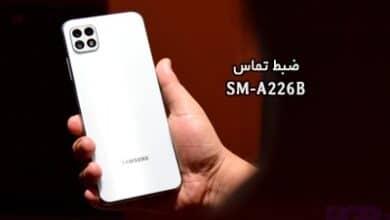 حل مشکل ضبط مکالمه A226B گلکسی A22 5G تست شده تضمینی | حل مشکل نبودن گزینه Call Record در Galaxy A22 5G SM-A226B به صورت فابریک