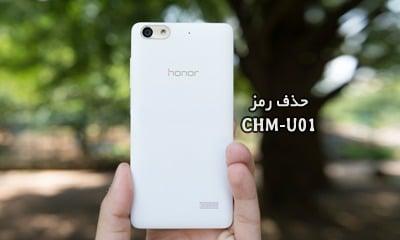 حذف رمز هواوی CHM-U01 بدون پاک شدن اطلاعات Honor 4C   فایل و آموزش حذف پین پترن پسورد لاک اسکرین Huawei CHM-U01 هونور 4C   آوارام