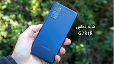 حل مشکل ضبط مکالمه G781B گلکسی S20 Fan Edition تست شده | حل مشکل نبودن گزینه Call Record در Galaxy S20 Fan Edition 5G SM-G781B
