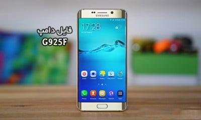 فایل دامپ سامسونگ G925F هارد UFS پروگرم هارد و ترمیم بوت | دانلود Emmc Dump Samsung SM-G925F S6 Edge باینری 6 حل مشکل خاموشی
