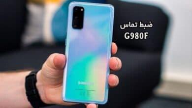 حل مشکل ضبط مکالمه G980F گلکسی S20 اس20 کاملا تضمینی | حل مشکل نبودن گزینه Call Record در Galaxy S20 SM-G980F به صورت فابریک