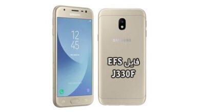 فایل EFS سامسونگ J330F برای حل مشکل Mount EFS   حل مشکل شبکه Samsung SM-J330F   حل مشکل هنگ لوگو و نداشتن سریال Galaxy J3 2017