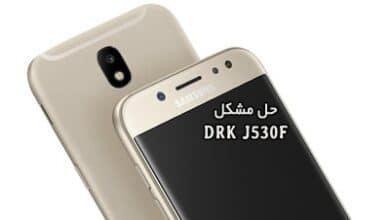 حل مشکل DRK J530F گلکسی با FRP/OEM ON کاملا تست شده | دانلود فایل Fix DRK - DM Verify سامسونگ Galaxy J5 Pro 2017 SM-J530F تضمینی