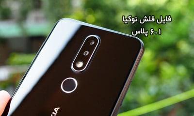 رام فارسی نوکیا 6.1 پلاس اندروید 10 فایل فلش Nokia 6.1 Plus   دانلود فایل فلش رسمی و فارسی آپدیت TA-1099 TA-1103 TA-1083 TA-1099