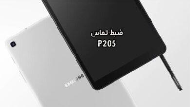 حل مشکل ضبط مکالمه P205 گلکسی Tab A 2019 with S Pen | حل مشکل نبودن گزینه Call Record در Galaxy Tab A 2019 SM-P205 به صورت فابریک