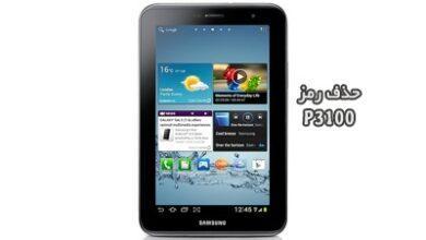 حذف رمز سامسونگ P3100 بدون پاک شدن اطلاعات تضمینی | حذف پین پترن پسورد گلکسی Tab 2 | آنلاک قفل صفحه GT-P3100 Galaxy Tab 2 7.0