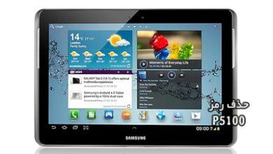 حذف رمز سامسونگ P5100 بدون پاک شدن اطلاعات تضمینی | حذف پین پترن پسورد گلکسی Tab 2 | آنلاک قفل صفحه GT-P5100 Galaxy Tab 2 10.0