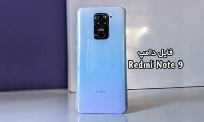 فایل دامپ شیائومی Redmi Note 9 پروگرم هارد خام و ترمیم بوت | دانلود دامپ هارد Xiaomi ردمی نوت 9 (merlin) حل مشکل خاموشی تست شده