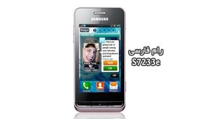 رام فارسی سامسونگ S7233E آموزش رایت با مولتی لودر بدون باکس | دانلود فایل فلش فارسی Samsung Wave 723 GT-S7233E تضمینی | آوارام