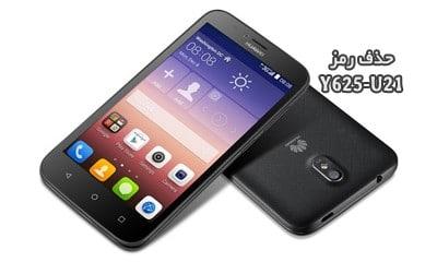 حذف رمز هواوی Y625-U21 بدون پاک شدن اطلاعات تضمینی | فایل و آموزش حذف پین پترن پسورد لاک اسکرین Huawei Y625-U21 تست شده | آوارام