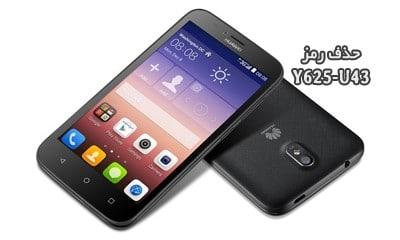 حذف رمز هواوی Y625-U43 بدون پاک شدن اطلاعات تضمینی | فایل و آموزش حذف پین پترن پسورد لاک اسکرین Huawei Y625-U43 تست شده | آوارام