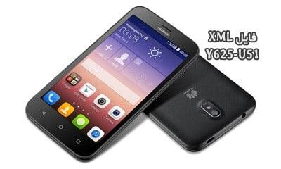 رام رسمی هواوی Y625-U51 فرمت XML رایت با QFIL | دانلود فایل فلش Huawei Y625-U43 ترمیم بوت و حل مشکل خاموشی و پروگرم هارد B111