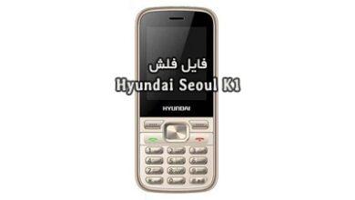رام فارسی Hyundai Seoul K1 پردازنده MT6261 رایت بدون باکس | دانلود فایل فلش فارسی گوشی چینی هیوندای سئول کا1 تست شده و تضمینی