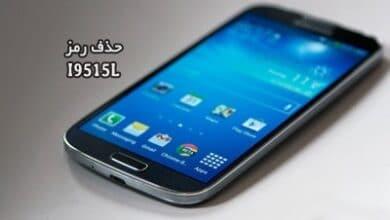 حذف رمز سامسونگ I9515L بدون پاک شدن اطلاعات تضمینی | حذف پین پترن پسورد گلکسی S4 | آنلاک قفل صفحه GT-I9515L Galaxy S4 Value Edition