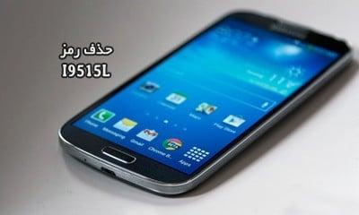 حذف رمز سامسونگ I9515L بدون پاک شدن اطلاعات تضمینی   حذف پین پترن پسورد گلکسی S4   آنلاک قفل صفحه GT-I9515L Galaxy S4 Value Edition