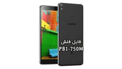 رام فارسی Lenovo PB1-750M فایل فلش رسمی لنوو Phab | دانلود فایل فلش رسمی و فارسی تبلت لنوو PB1-750M به همراه آموزش رایت | آوارام