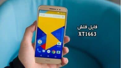 رام فارسی Motorola XT1663 فایل فلش Moto M اندروید 6.0 | دانلود فایل فلش رسمی گوشی موتورولا موتو M حل مشکل هنگ روی لوگو رایت با فلش تولز