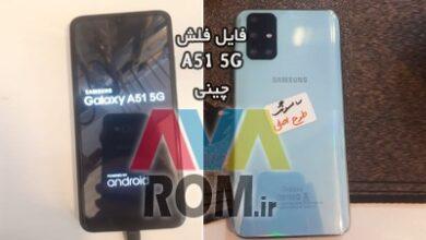 رام فارسی A51 5G چینی طرح اصلی اندروید 10 پردازنده MT6582 | دانلود فایل فلش فارسی گوشی چینی آ51 5جی تست شده بدون مشکل | آوا رام