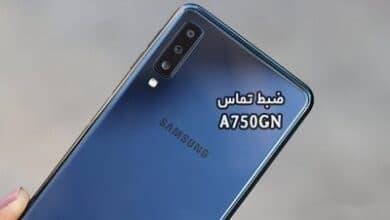 حل مشکل ضبط مکالمه A750GN گلکسی A7 2018 کاملا تضمینی | حل مشکل نبودن گزینه Call Record در Galaxy A7 2018 SM-A750GN تست شده تضمینی