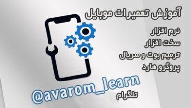 آموزش تعمیرات موبایل سخت افزاری و نرم افزاری به صورت تضمینی | آموزش تعمیر سخت افزاری موبایل | آموزش تعمیر نرم افزاری موبایل