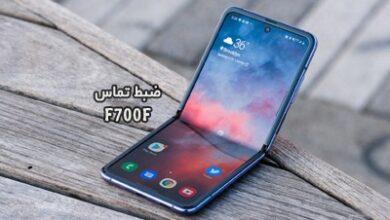 حل مشکل ضبط مکالمه F700F سامسونگ گلکسی Z Flip تست شده | حل مشکل نبودن گزینه Call Record در Galaxy Z Flip SM-F700F تست شده تضمینی