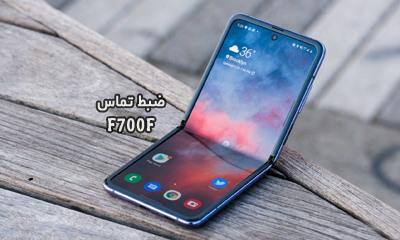 حل مشکل ضبط مکالمه F700F سامسونگ گلکسی Z Flip تست شده   حل مشکل نبودن گزینه Call Record در Galaxy Z Flip SM-F700F تست شده تضمینی