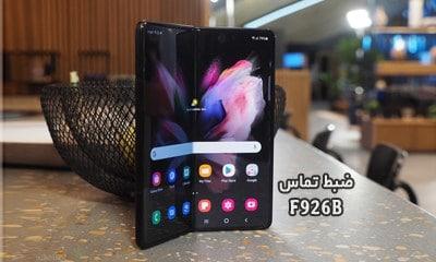 حل مشکل ضبط مکالمه F926B سامسونگ گلکسی Z Fold 3 5G   حل مشکل نبودن گزینه Call Record در Galaxy Z Fold3 5G SM-F926B تست شده تضمینی