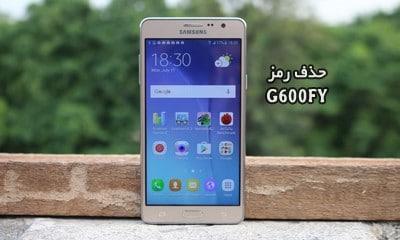 حذف رمز سامسونگ G600FY گلکسی On7 بدون پاک شدن اطلاعات | حذف پین پترن پسورد گلکسی On 7 | آنلاک قفل صفحه SM-G600FY Galaxy ON7