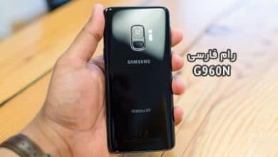 رام فارسی سامسونگ G960N اندروید 10 فایل فلش Galaxy S9 | دانلود فایل فلش فارسی گلکسی اس9 SM-G960N تست شده بدون مشکل | آوا رام