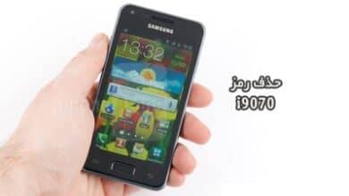 حذف رمز سامسونگ i9070 بدون پاک شدن اطلاعات تضمینی | حذف پین پترن پسورد گلکسی S Advance | آنلاک قفل صفحه GT-I9070 Galaxy S Advance