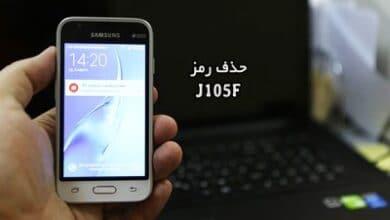 حذف رمز سامسونگ J105F با Frp On/Off بدون پاک شدن اطلاعات | حذف پین پترن پسورد گلکسی J1 mini 2016 | آنلاک قفل صفحه Samsung SM-J105F