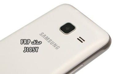 حذف FRP سامسونگ J105Y اندروید 5.1.1 کاملا تضمینی | دانلود فایل و آموزش حذف قفل گوگل اکانت Samsung Galaxy J1 mini 2016 SM-J105Y