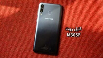 فایل روت سامسونگ M305F گلکسی M30 اندروید 10 بدون مشکل | دانلود فایل و آموزش ROOT Samsung Galaxy SM-M305F تست شده و تضمینی | آوارام