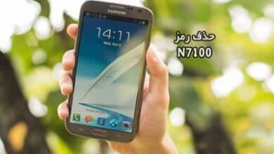 حذف رمز سامسونگ N7100 بدون پاک شدن اطلاعات تضمینی | حذف پین پترن پسورد گلکسی نوت 2 | آنلاک قفل صفحه GT-N7100 Galaxy Note 2