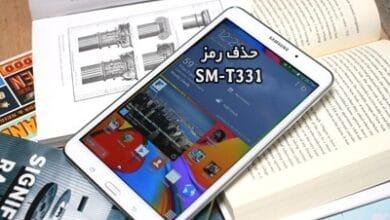 حذف رمز سامسونگ T331 بدون پاک شدن اطلاعات تضمینی | حذف پین پترن پسورد گلکسی تب 4 | آنلاک قفل صفحه SM-T331 Galaxy Tab4 | آوارام