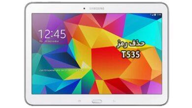 حذف رمز سامسونگ T535 بدون پاک شدن اطلاعات تضمینی | حذف پین پترن پسورد گلکسی Tab 4 | آنلاک قفل صفحه SM-T535 Galaxy Tab 4 10.1