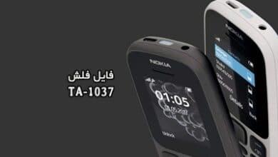 فایل فلش نوکیا TA-1037 تست شده Nokia 105 2017 رسمی | دانلود رام رسمی نوکیا 105 2017 TA-1037 کاملا بدون مشکل و تضمینی | آوارام