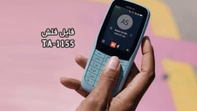 فایل فلش فارسی نوکیا TA-1155 تست شده Nokia 220 4G | دانلود رام رسمی نوکیا 220 4G TA-1155 کاملا بدون مشکل و تضمینی | آوارام