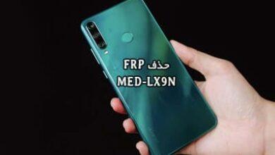 حذف FRP هواوی MED-LX9N همه ورژن ها Huawei Y6p تضمینی | فایل و آموزش حذف قفل گوگل اکانت Huawei Y6p MED-LX9N بدون باکس و دانگل تست شده