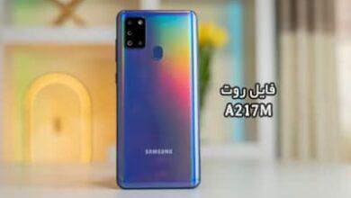 فایل روت سامسونگ A217M گلکسی A21s اندروید 11 تضمینی   دانلود فایل و آموزش ROOT Samsung Galaxy SM-A217M تست شده و تضمینی   آوارام