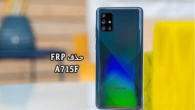 حذف FRP سامسونگ A715F گوگل اکانت گلکسی A71 اندروید 11 | فایل و آموزش حذف قفل جیمیل Samsung Galaxy A71 SM-A715F تست شده | آوارام