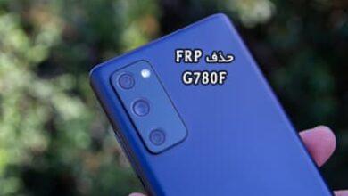حذف FRP سامسونگ G780F گوگل اکانت گلکسی S20 FE اندروید 11 | فایل و آموزش حذف قفل جیمیل Samsung Galaxy S20 FE SM-G780F تست شده | آوارام