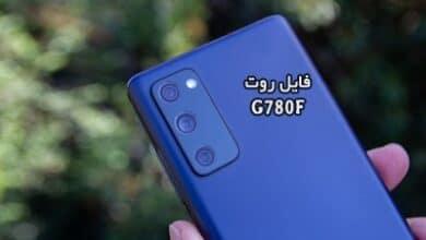 فایل روت سامسونگ G780F گلکسی S20 FE اندروید 11 تضمینی   دانلود فایل و آموزش ROOT Samsung Galaxy SM-G780F تست شده و تضمینی   آوارام